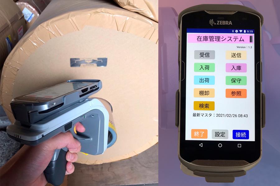 在庫・物流管理の効率化(RFID)