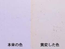 塗装トラブルと対策【黄変】
