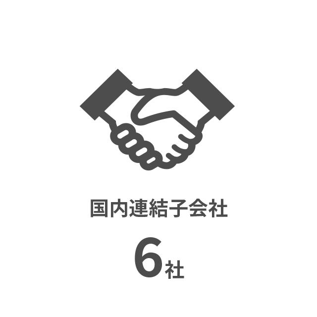 国内グループ会社6社