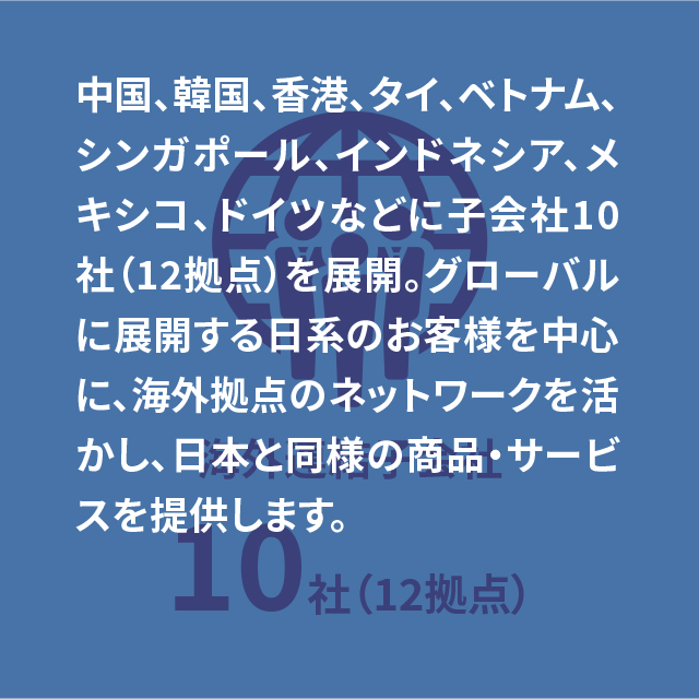 海外グループ会社10社(12拠点