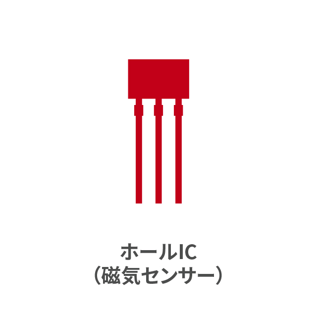 ホールIC(磁気センサー)
