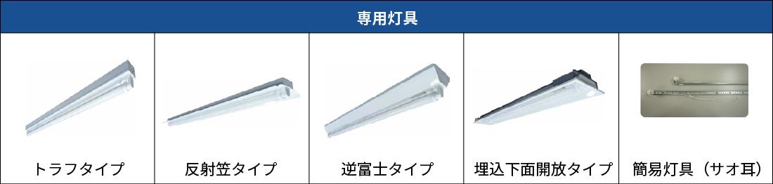 直管形LED ラインナップ 専用灯具