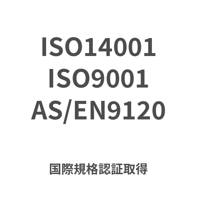 ISO国際規格認証取得
